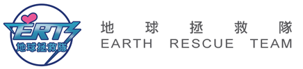 Earth Rescue Team 地球拯救隊